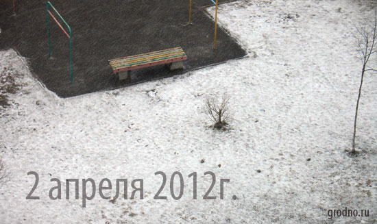 Начало метели в Гродно 2 апреля 2012 года