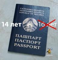 Паспорт можно получать с 14 лет