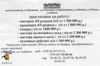 Реальные вакансии из гипермаркета Алми в Гродно от 24.04.2012