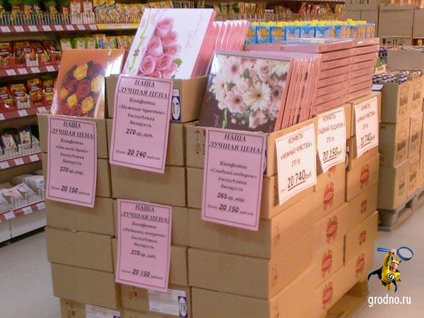 Обновленный магазин Фламинго открылся. Конфеты на акции.
