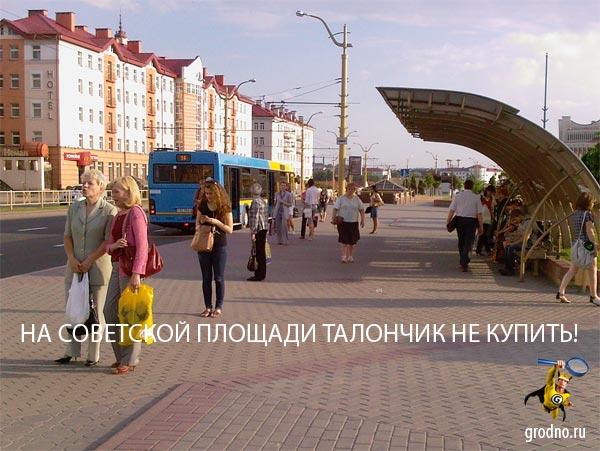 Как в Гродно купить талончик на проезд в общественном транспорте?