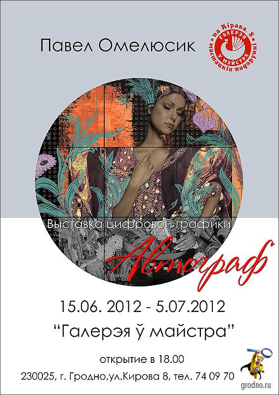 Выставка цифровой графики Павла Омелюсика в Гродно