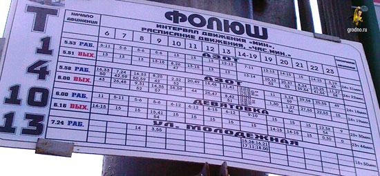 Расписание движения троллейбусов в городе Гродно - конечная остановка Фолюш.