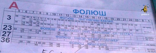 Расписание движения автобусов в городе Гродно - конечная остановка Фолюш.