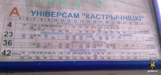 Расписание движения транспорта через остановку универсам Октябрьский в сторону обувной фабрики Неман