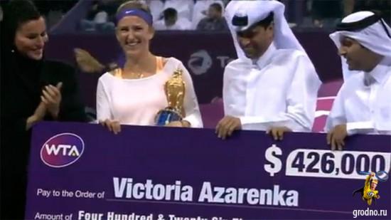Виктория Азаренко и чек на 426 000 $
