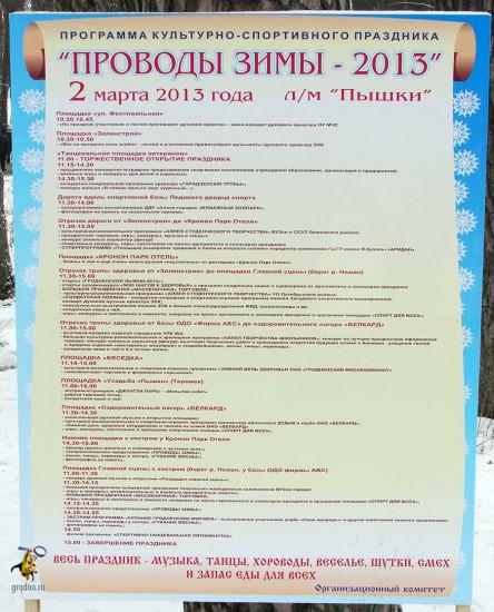 Проводы зимы в Гродно 2013. Программа мероприятий.