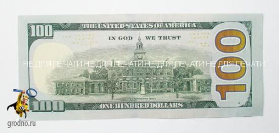 Новые 100$
