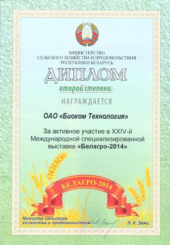 Дипломом второй степени за активное участие в 24-й Международной специализированной выставке «БелАгро-2014»