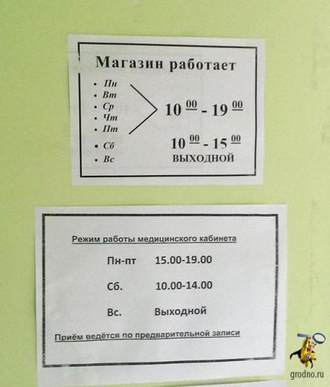 """Время работы """"Оптики"""" на Соломовой 137"""