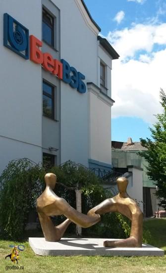 Cкульптура «Диалог» у отделения банка БелВЭБ в Гродно